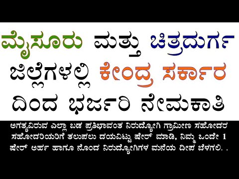 CENTRAL GOVERNMENT JOB OPPORTUNITIES IN MYSORE AND CHITRADURGA