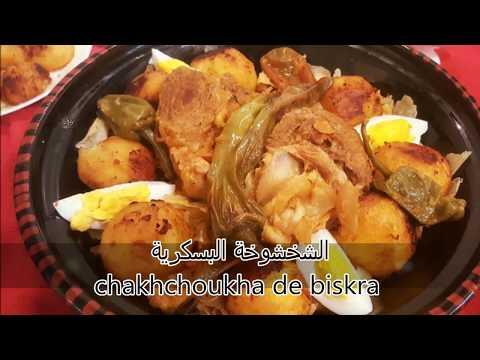 chachchoukha algerienne ou de biskra طريقة تحضير الشخشوخة البسكرية / الجزائرية