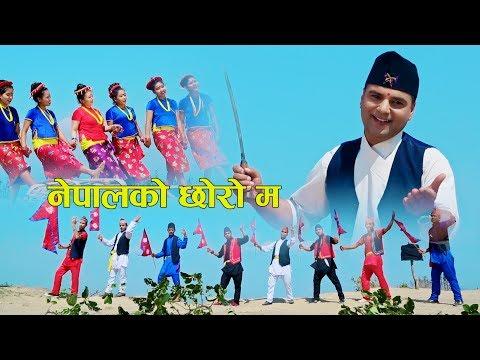 नेपालकाे छाेराे म || New Nepali National Song 2075, 2018 || Resham Sapkota