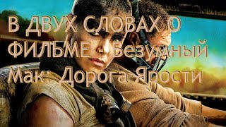 В двух словах о фильме - Безумный Макс : Дорога Ярости