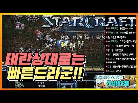 [똘끼 스타크래프트]테란상대로는  빠른드라군이 좋음!  판단력은국내최고!! Starcraft
