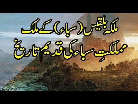 Kingdom Of Saba | Queen Bilqees Country | Complete History in Urdu