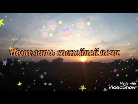 Красивое пожелание доброй ночи.Музыкальная открытка.Сладких снов.