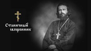 Документальный фильм «Станичный Священник»