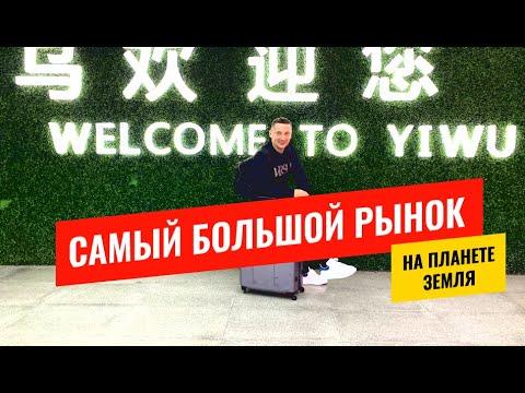 Самый большой рынок в мире Futian в китайском городе ИУ | Как открыть свой магазин товаров Miniso 🏦