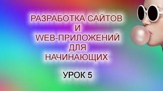 Разработка сайтов и web-приложений с нуля. Урок 5. Выкладываем проект в интернет