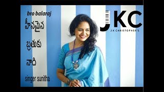Latest New Telugu Christian songs 2017  Henamaina Brathuku  Singer SUNEETHA  JK CHRISTOPHER