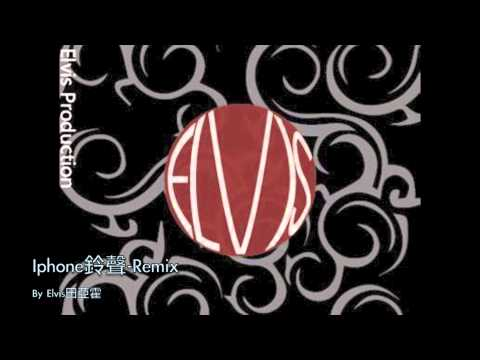 Iphone ringtone Official Remix Video - Elvis田亞霍