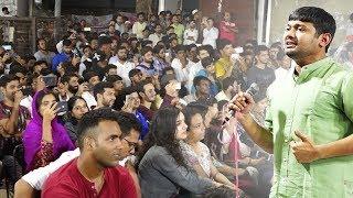 Kanhaiya Kumar : भइया हम तो सरकार से सवाल पूछेंगे...???
