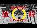【沃草都市傳說】EP2:謎團破解!中正紀念堂轉型之旅