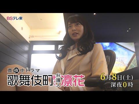 真夜中ドラマ 「歌舞伎町弁護人 凛花」 第8話 | BSテレ東