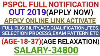 Pspcl recruitment 2019|Pspcl recruitment Full Notification|Punjab Govt Jobs Sep 2019|How to apply