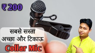 Cheap and Best Collar Mic for Smartphone Review in Hindi | सबसे सस्ता और अच्छा कॉलर माईक