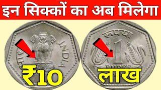 आपके पास जितने भी प्राचीन काल से जुड़े सिक्के या नोट है तुरंत बेचो 31 जुलाई से पहले और पाओ लाखो रु