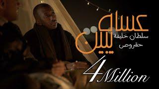 عساه يبين | سلطان خليفة (حقروص) - Easah Yubin | Sultan Khalifa (78roo9) - 2021