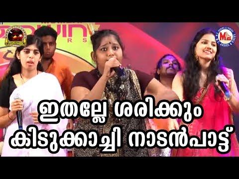 ഇതല്ലേ-ശരിക്കും-കിടുക്കാച്ചി-നാടൻപാട്ട്-|-malayalam-nadanpaattu-video-|-folk-song-|-nadanpattukal