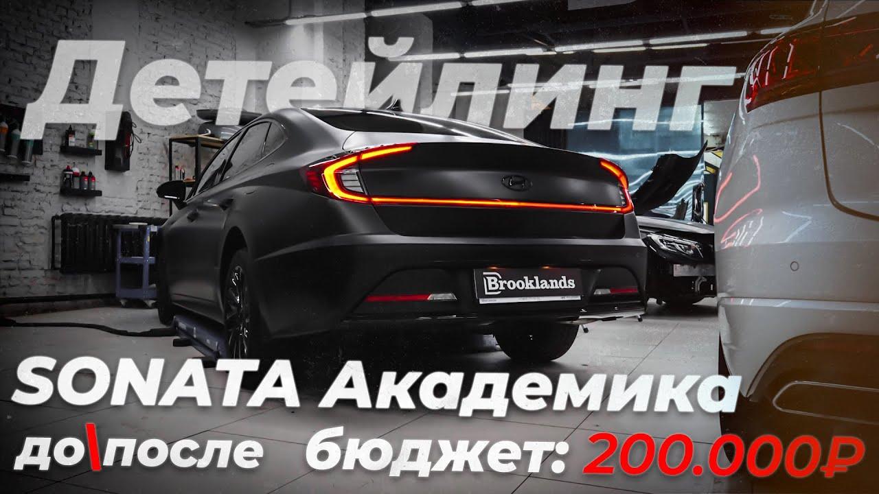 Детейлинг новой Hyundai Sonata. Жекич и Блюденов в шоке