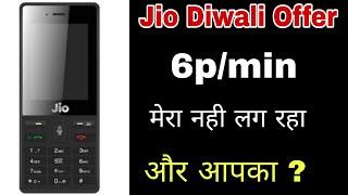 Jio New IUC Plan 6p/min मेरा नही लग रहा | Jio Diwali Offer ?