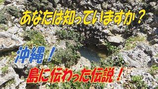 日本最南端の島・波照間島にある、史跡シムスケーの古井戸。 その景色と...