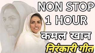 non stop song|Kamal Khan Nirankari song|Nirankari bhakti geet|Nirankari song 2020|Nirankari bhajan