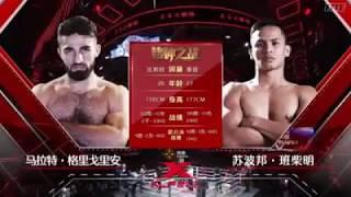 Superbon Banchamek vs Marat Grigorian | Kunlun Fight 69 final