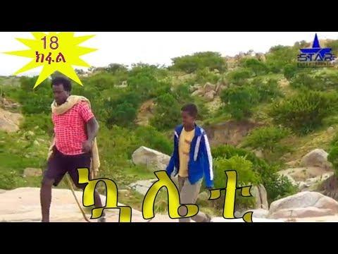 New Eritrean Series Kaliety 2019 ኳሌቲ Part 18