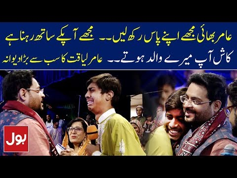 Aamir Liaquat Ke Fan Ki Aamir Liaquat Se Anokhi Farmaish