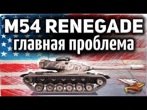 M54 Renegade - Главная проблема танка