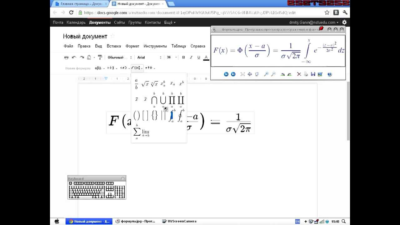 Как вставить математическую формулу в документ Google Docs ...