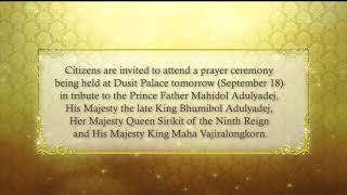 Citizens invited to prayer for the royal household