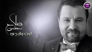 صلاح حسن حبيبي الروح مشتاقة 👇ع الوصف