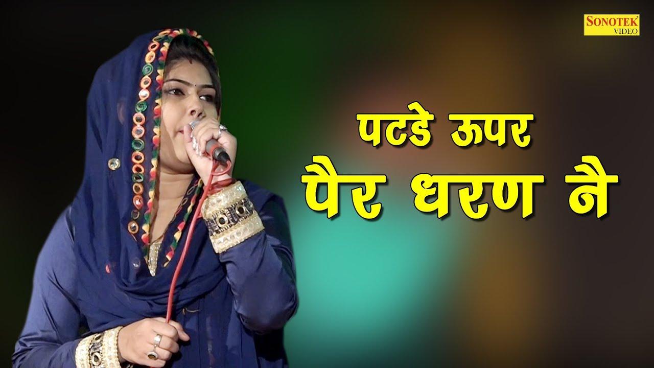 पटड़े ऊपर पैर धरण ने | Patde Uper Pair Dharan | Rewala Maharajpur Faridabad Ragni Compitition