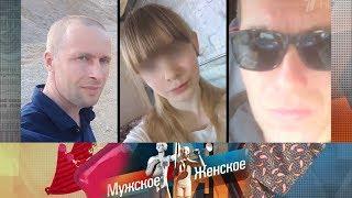 Это по любви. Мужское / Женское. Выпуск от 12.03.2020