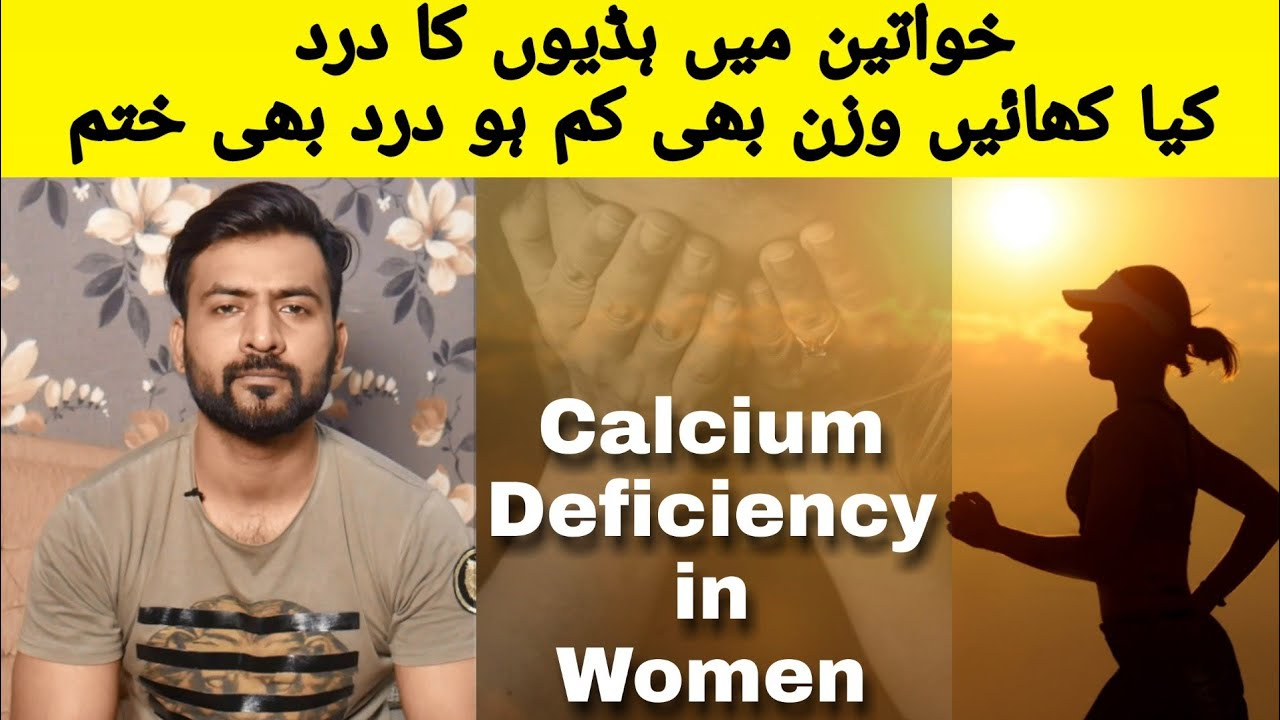 Female Weak Bones Exercise and Weight Loss | Calcium Deficiency in Females