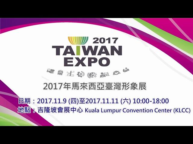 【央廣】《2017馬來西亞臺灣形象展》11月9日起於吉隆坡會展中心登場!