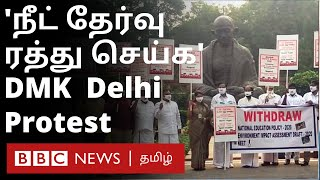 NEET Exam ரத்து செய்யக் கோரி Parliament வளாகத்தில் DMK Protest   நீட்   திமுக
