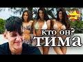 ТИМА БЕЛОРУССКИХ НЕЗАБУДКА МОКРЫЕ КРОССЫ КТО ОН My Showtime mp3