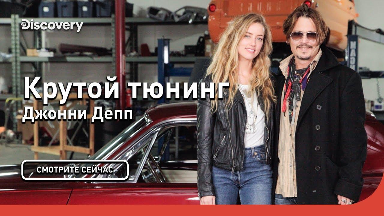 Джонни Депп | Крутой тюнинг | Discovery