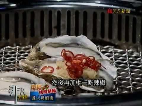 中秋節烤肉特輯-達人教你烤蝦