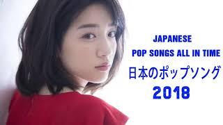 オールインタイムインザベスト日本のポップソング   The Best Japanese Pop Songs Of All Time