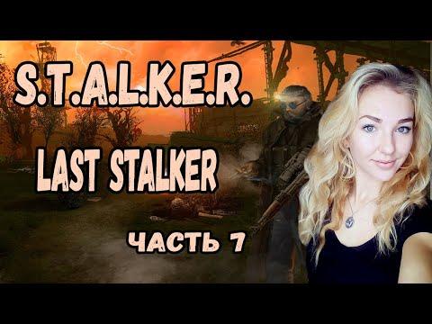И снова ужасы....❦S.T.A.L.K.E.R. Last Stalker (Последний Сталкер)