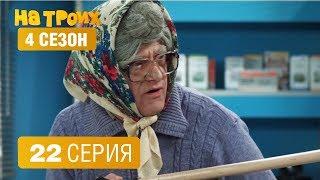 На троих - ГОРЯЧАЯ СЕРИЯ - 4 сезон 22 серия   ЮМОР ICTV