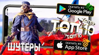 🔫ТОП 10 ЛУЧШИХ ШУТЕРОВ ДЛЯ ANDROID & iOS (Оффлайн/Онлайн) / Lite Game
