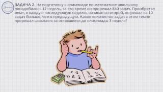 Алгебра 9 класс. Методика решения текстовых задач на арифмет.