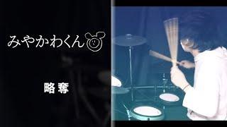 略奪/みやかわくん --- Drum Cover ---
