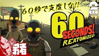 #1 【サバイバル】弟者の「60 Seconds! Reatomized」【2BRO.】