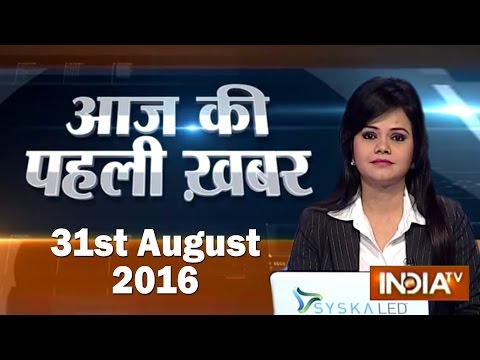 Aaj Ki Pehli Khabar | 31st August, 2016 - India TV