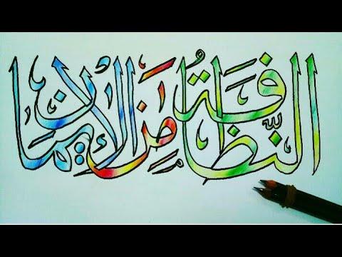 Hidup Harus Bermakna Tulisan Kaligrafi Arab Yang Mudah
