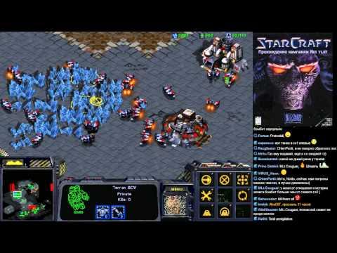 Starcraft 1 - Призыв к мятежу - Часть 1 - Прохождение кампании Терранов