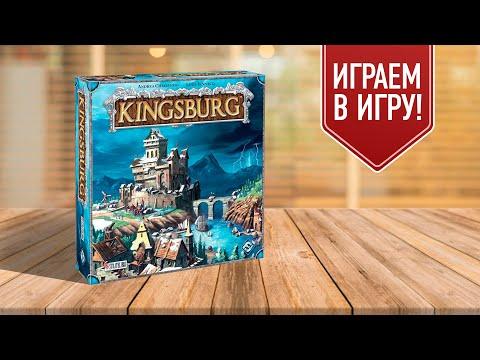 КИНГСБУРГ: настольная игра о могущественных королевских советниках!